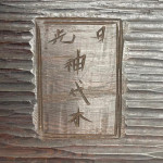 Japanese carved wood wall plaque, circa 1910